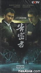Gao Mi Zhe (DVD) (End) (China Version)