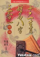 Shi Er Sheng Xiao Xing Ming Ba Zi San He Yi Zong Lun