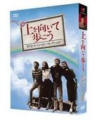 Ue wo Muite Aruko - DVD Special Collection (DVD) (Japan Version)