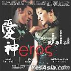 Eros (VCD) (Hong Kong Version)
