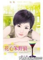 Zhen Ai Xiao Shuo 3345 -  Hao Nu Hai Kuai Pao Zhi Yi : Hua Xin Ben Ye Lang