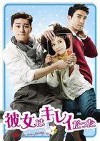 She Was Pretty (DVD) (Box 2) (Japan Version)