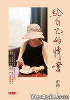 Gei Zi Ji De Qing Shu
