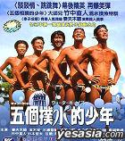 Water Boys (Hong Kong Version)