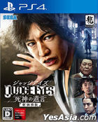 Judge Eyes: Shinigami no Yuigon (New Bargain Edition) (Japan Version)
