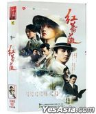 Wild Rose (2017) (DVD) (Ep. 1-48) (End) (China Version)