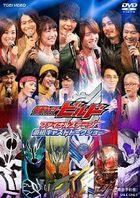 Kamen Rider Build Final Stage & Cast Talk Show  (DVD) (Japan Version)