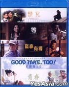 Good Take, Too! (2016) (Blu-ray) (Hong Kong Version)
