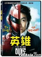 The Hero (2013) (DVD) (Taiwan Version)