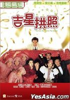 The Fun, The Luck & The Tycoon (1990) (DVD) (2020 Reprint) (Hong Kong Version)