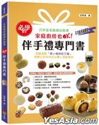 Bi Xue De Ban Shou Li Zhuan Men Shu : Lyu Sheng Da Lao Shi Qin Zi Jiao Dao , Jia Ting Chu Fang YeOK !