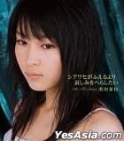 Shiawase ga Fueru yori Kanashimi wo Herashitai (日本版)