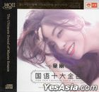 Top Ten Chinese Gold Songs (HQCDII) (China Version)