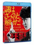 小孩警察 Blu-ray Box  (Blu-ray)(日本版)