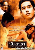 Jan Dara (2001) (DVD) (Thai Subtitled) (Thailand Version)