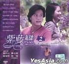 紫藤恋 (Part 2) (21-40集) (完) (马来西亚版)