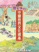 Li Shi Li De Zhong Guo Shi Jie Wen Hua Yi Chan