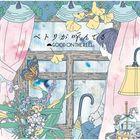 Petri ga Yonderu (ALBUM+DVD) (First Press Limited Edition) (Japan Version)