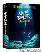30 Meters Underwater: West Pacific Part 1 (DVD) (Ep. 1-2) (Taiwan Version)