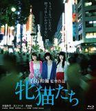 Dawn of the Felines (Blu-ray) (Japan Version)