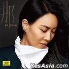 Na Ying Ying Shi Jin Qu (Vinyl LP) (China Version)