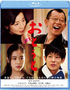 About Her Brother (AKA: Ototo) (Blu-ray) (Japan Version)
