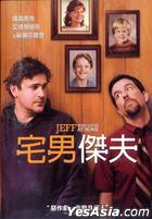 Jeff, Who Lives at Home (2011) (DVD) (Taiwan Version)