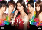 Guilty 這個戀愛有罪嗎? DVD Box (日本版)