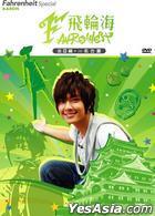 Fahrenheit Special - Aaron Yan (DVD) (Taiwan Version)