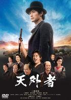 Tengaramon (DVD) (Japan Version)