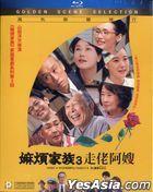What a Wonderful Family! 3 (2018) (Blu-ray) (English Subtitled) (Hong Kong Version)