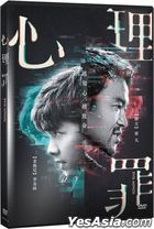Evil Minds (2017) (DVD) (Taiwan Version)