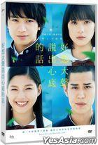 好想大聲說出心底的話 真人版 (2017) (DVD) (台灣版)