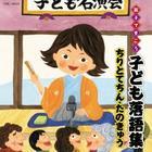 Oyakodekisou Kodomo Rakugoshuu (Japan Version)