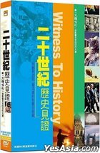 Witness To History (DVD) (End) (Taiwan Version)
