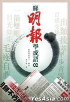 Di Ming Bao Xue Cheng Yu02