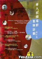 Chinese Independent Filmmaking Fundraising Project Short Films Collection (DVD) (Hong Kong Version)