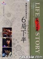 Life Story: 6 Ju Xia Ban (DVD) (Taiwan Version)