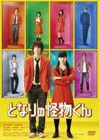 My Little Monster (DVD) (Normal Edition) (Japan Version)