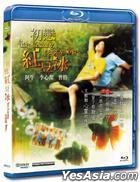 初戀紅豆冰 (Blu-ray) (中英文字幕) (香港版)