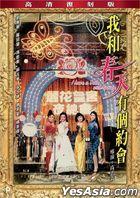 我和春天有個約會 (1994) (DVD) (電影版) (高清復刻版) (香港版)