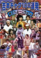 Yoshimoto Gag 100 Renpatsu 5 Yokocho e Yohkocho! Hen (Japan Version)