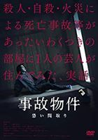 Jiko Bukken Kowai Madori (DVD) (Normal Edition) (Japan Version)