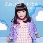 Fight!! / Yuuki (SINGLE+DVD) (First Press Limited Edition)(Japan Version)