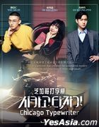 芝加哥打字機 (2017) (DVD) (1-16集) (完) (tvN電視劇集) (中、英文字幕) (馬來西亞版)
