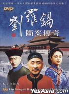 Liu Luo Guo Handles A Case The Legend (DVD) (End) (Taiwan Version)