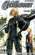 Claymore (Vol.16)