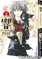 Xiang~ Cheng Wei Xiao Shuo Jia De Fang Fa~(Vol.3)(Novel)