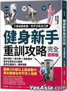 Jian Shen Xin Shou Zhong Xun Gong Lue :槓 Pian Ya Ling x Zu Li Dai x Jian Shen Qi Cai , Xin Shou Bi Xue De Wu Da Zhong Xun , Jiao Ni Zheng Que Shi Li , Jing Zhun Zeng Ji