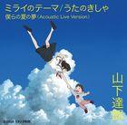 Mirai no Theme / Uta no Kisha (First Press Limited Edition) (Japan Version)
